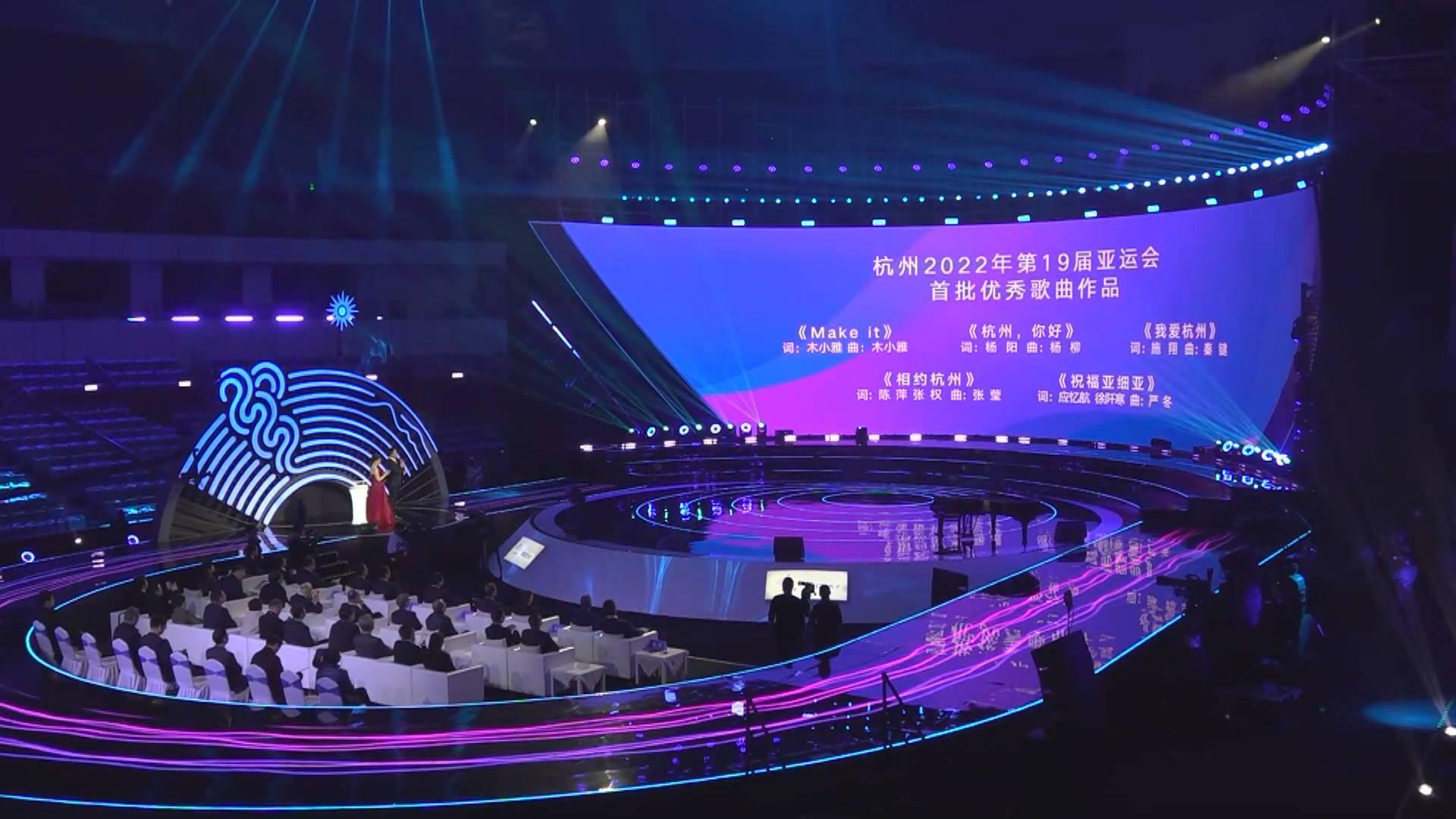 49秒丨杭州亚运会音乐作品全球征集活动收官 首批优秀作品发布