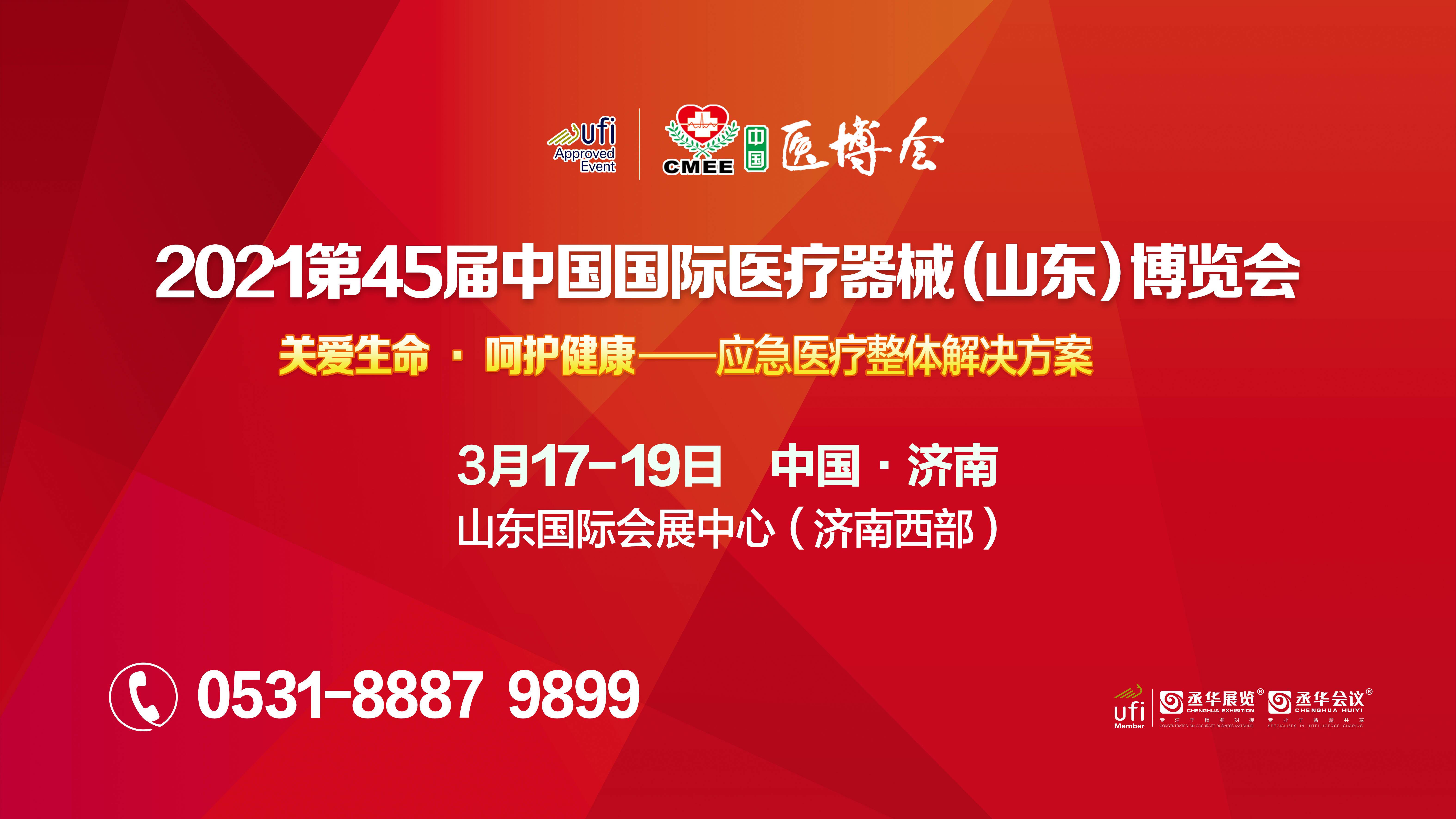 """第45届中国""""医博会""""3月17日在济南开幕"""