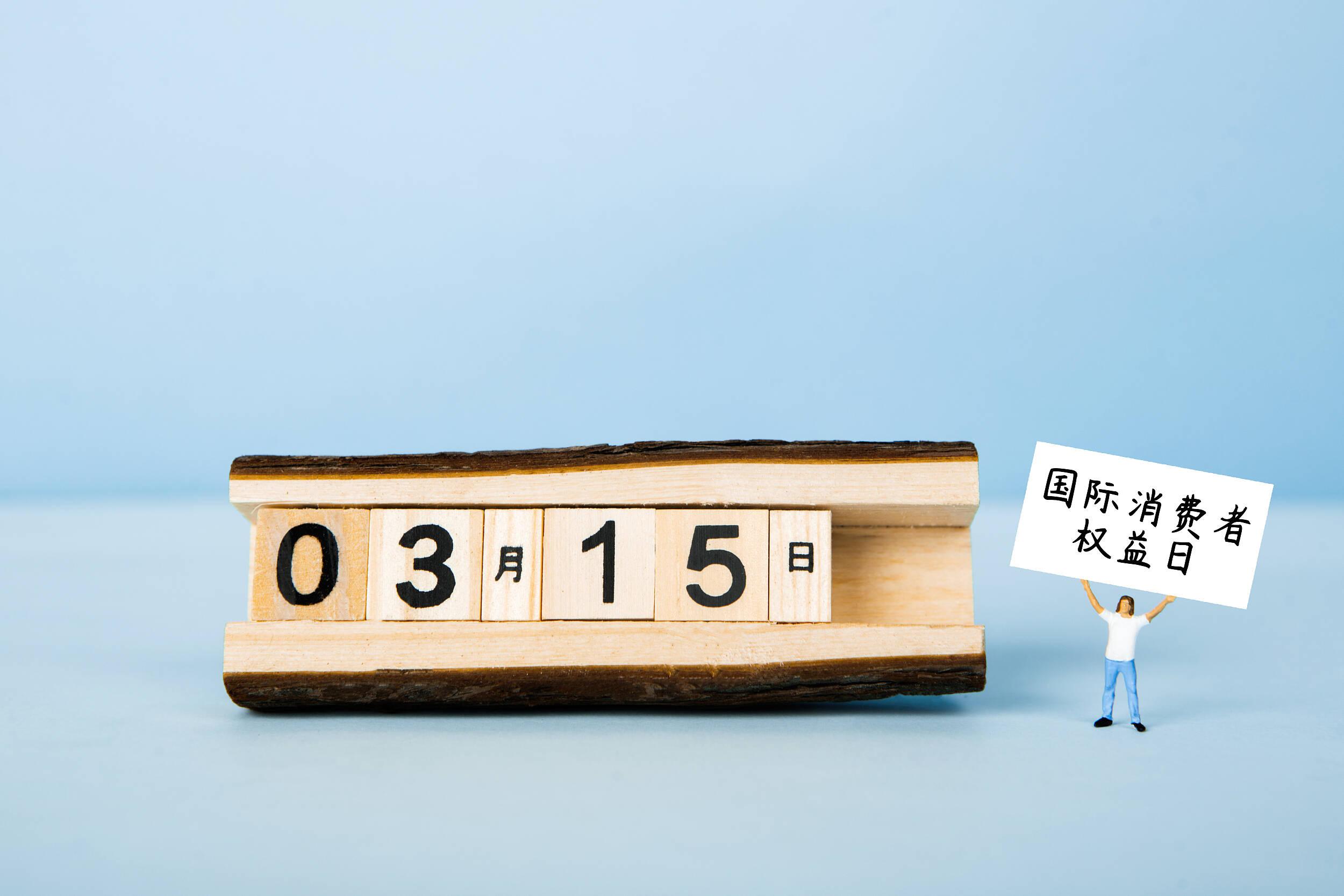 """闪电评论丨在""""3·15"""",期待更多的消费幸福感"""
