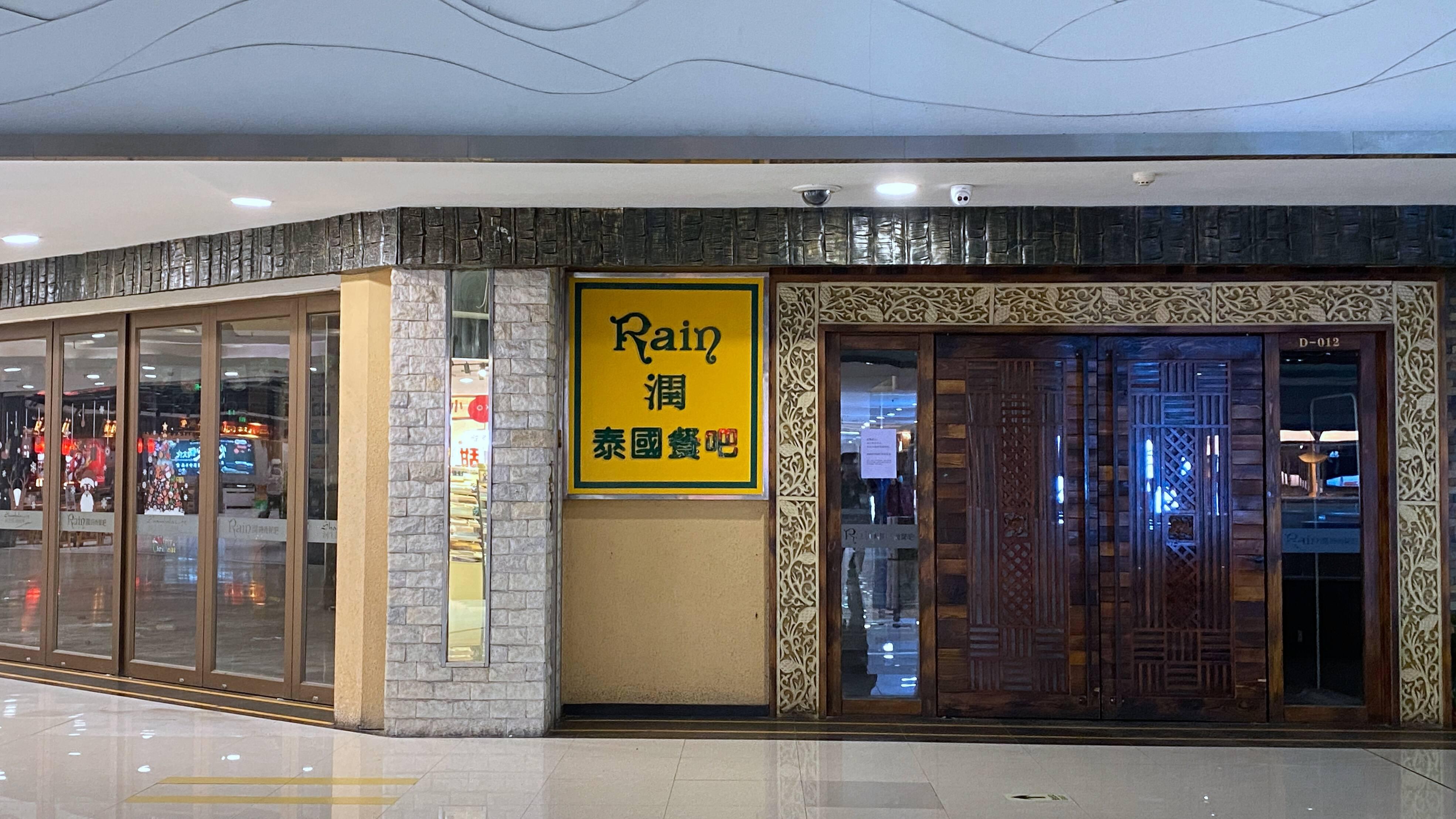 """济南老牌泰餐连锁""""Rain润""""暂停营业 客服:充值卡可到其他店消费或登记退款"""