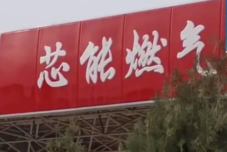 东营河口区商户燃气管线被强行割断 芯能燃气公司:我在自己管线上切的