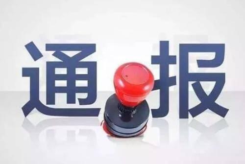 """刚刚!警方通报黑龙江""""14岁女生弑母"""""""