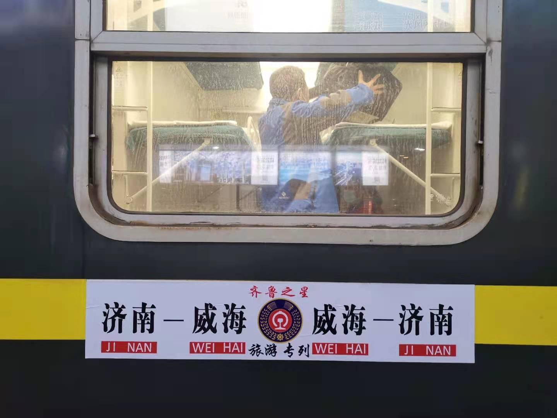 """济铁开行首趟""""夕发朝至""""旅游专列 济南至威海 全新升级新空调卧铺"""