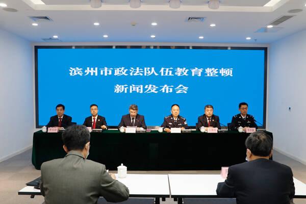 权威发布丨滨州市政法队伍教育整顿全面启动