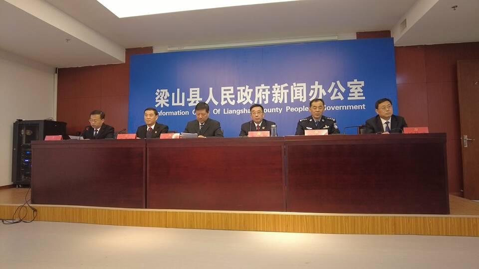 权威发布丨进一步提升政法单位纪律作风 梁山县开展政法队伍教育整顿工作
