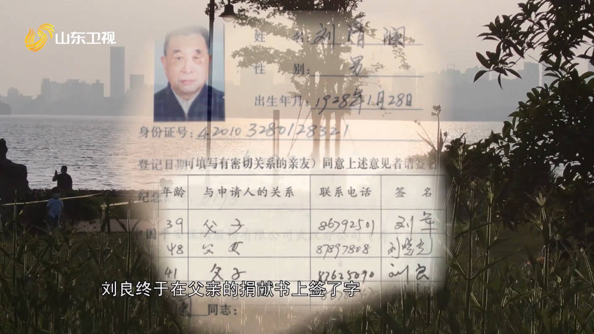 """法医刘良丨父亲申请去世后做""""大体老师"""" 法医儿子纠结多年终于签字同意"""
