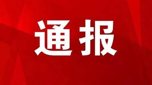 """网传""""山东一警车在北京车窗抛物"""" 台儿庄司法局:责令做出书面检查 相关人员接受违章处罚"""