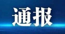 山东省退役军人事务厅四级调研员王业官接受监察调查