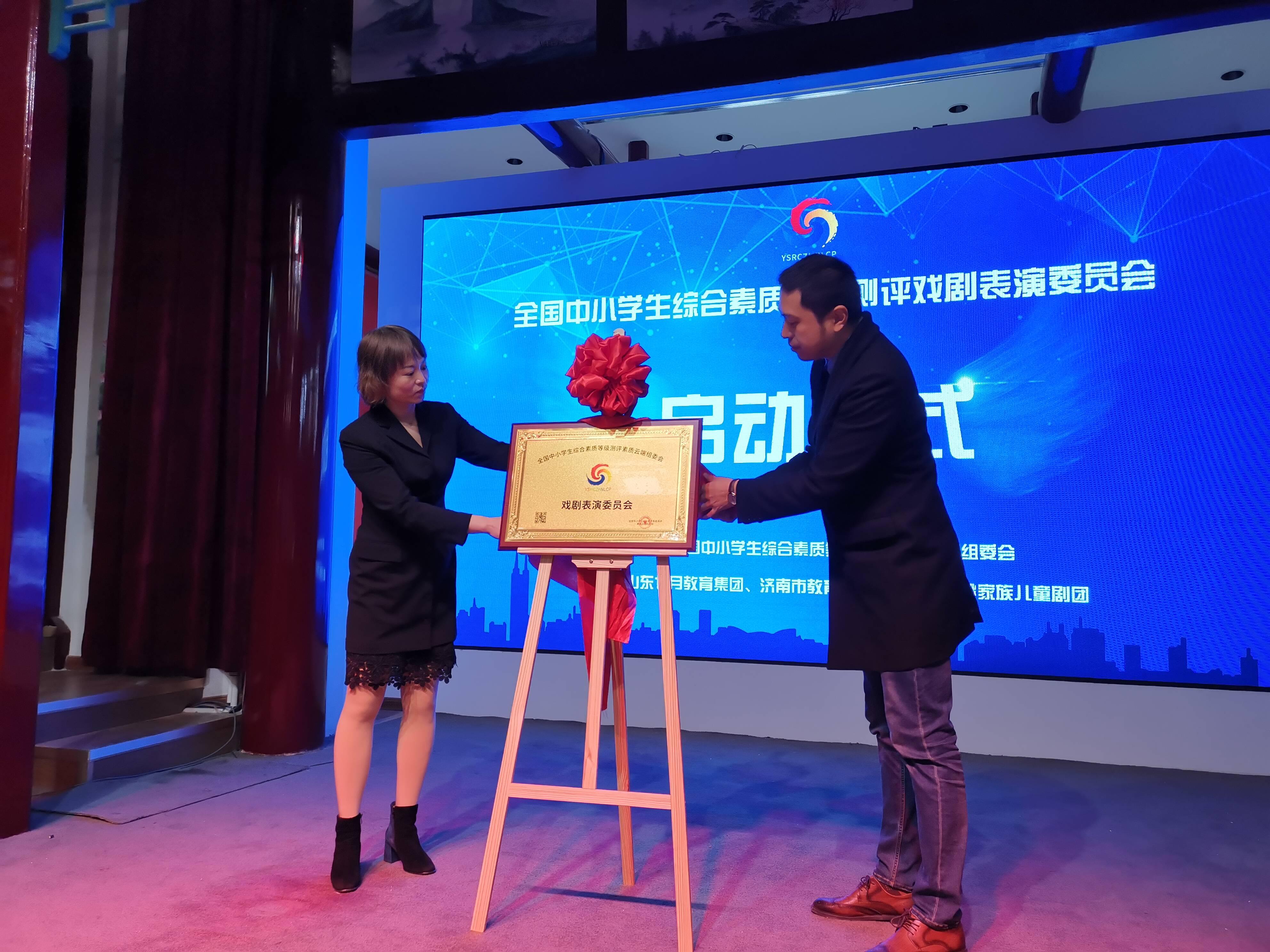 全国中小学生综合素质等级测评戏剧表演委员会在济南成立