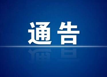 3月27日至31日 宁阳东收费站(磁窑立交)暂时封闭