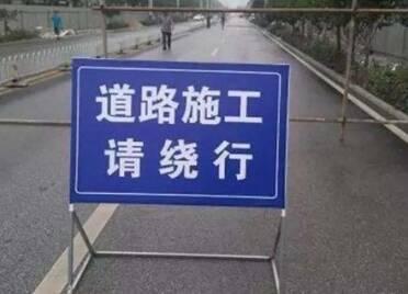 4月7日至6月6日 泰安迎胜路与万官大街交会处局部封闭施工