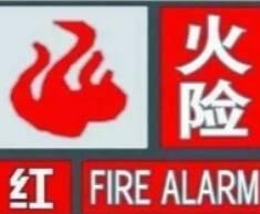 严峻!山东发布高森林火险预警 济南泰安等8市达极度危险等级
