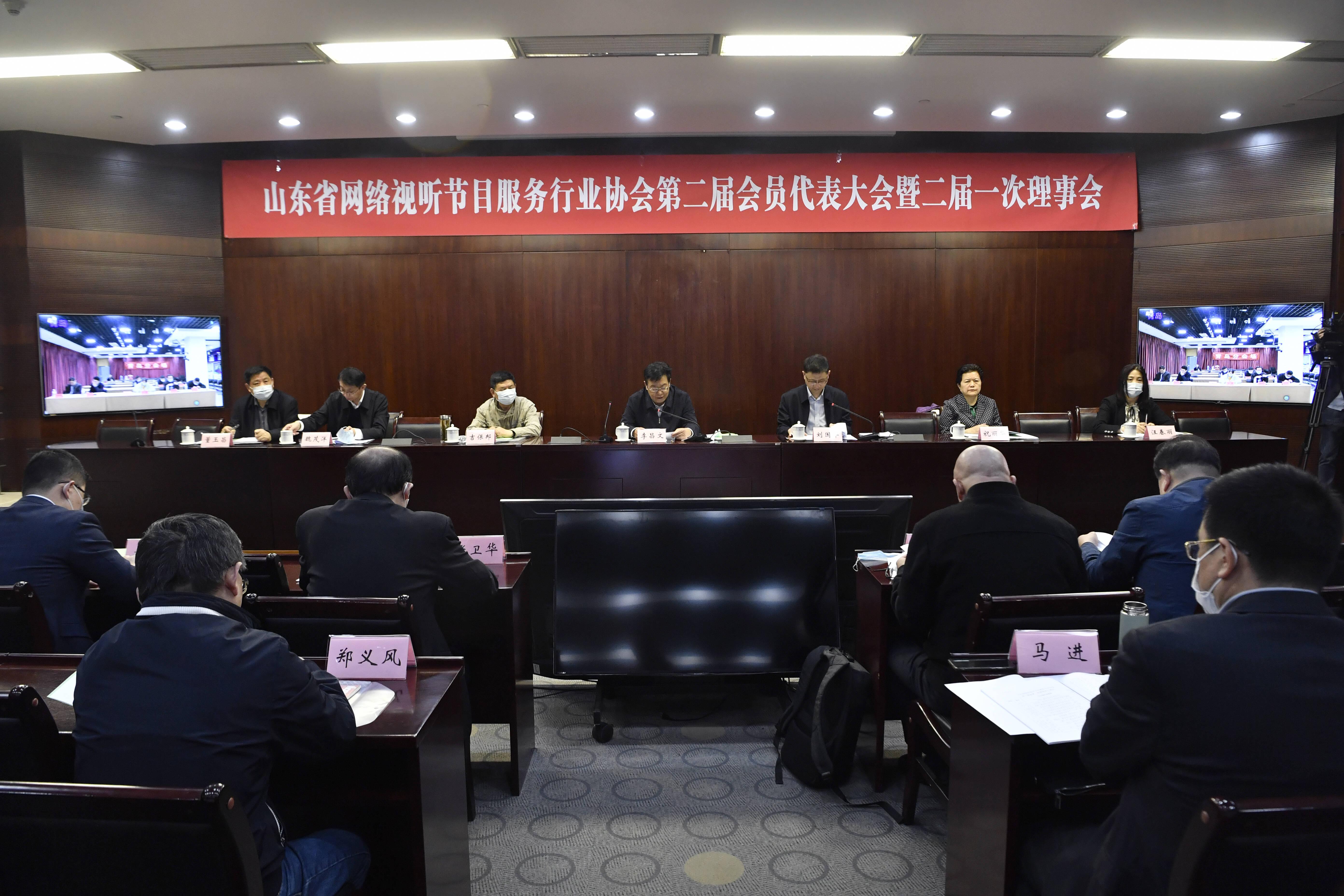 山东省网络视听节目服务行业协会第二届会员代表大会在济南举行