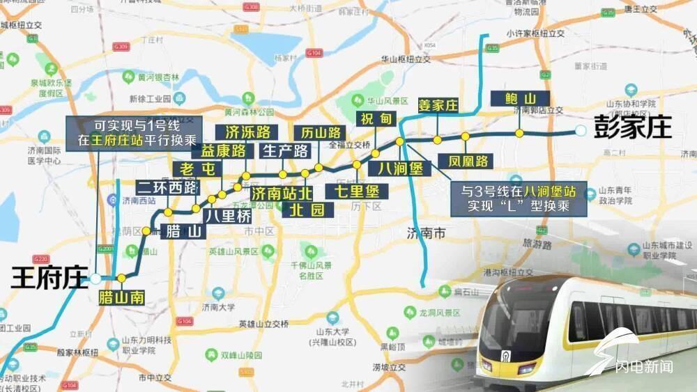 官宣!济南轨道交通2号线3月26日正式开通 初期运营时间为6:00~22:00
