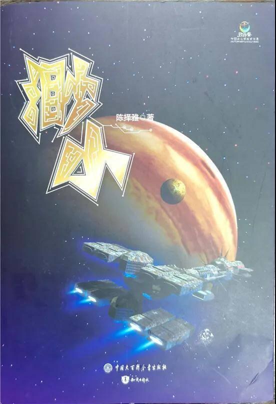 山东一12岁小女生写了一本21万字的科幻小说,主人公原型是亲弟弟……