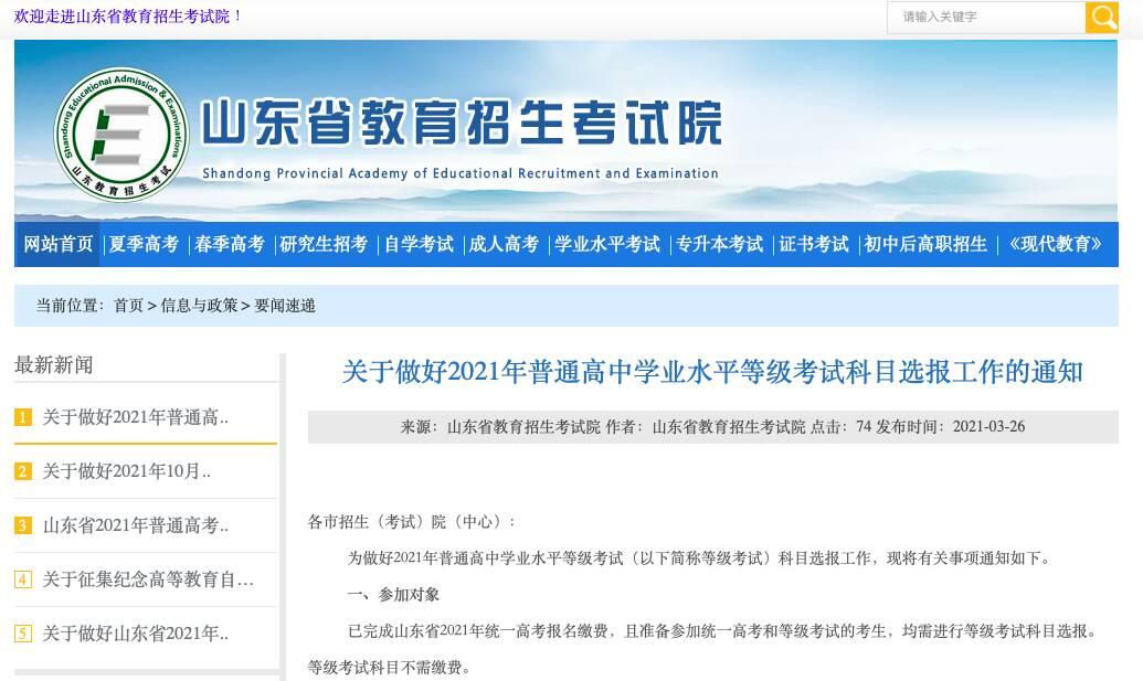 @高考生 4月12起,山东2021年等级考选科报名 过后不得更改