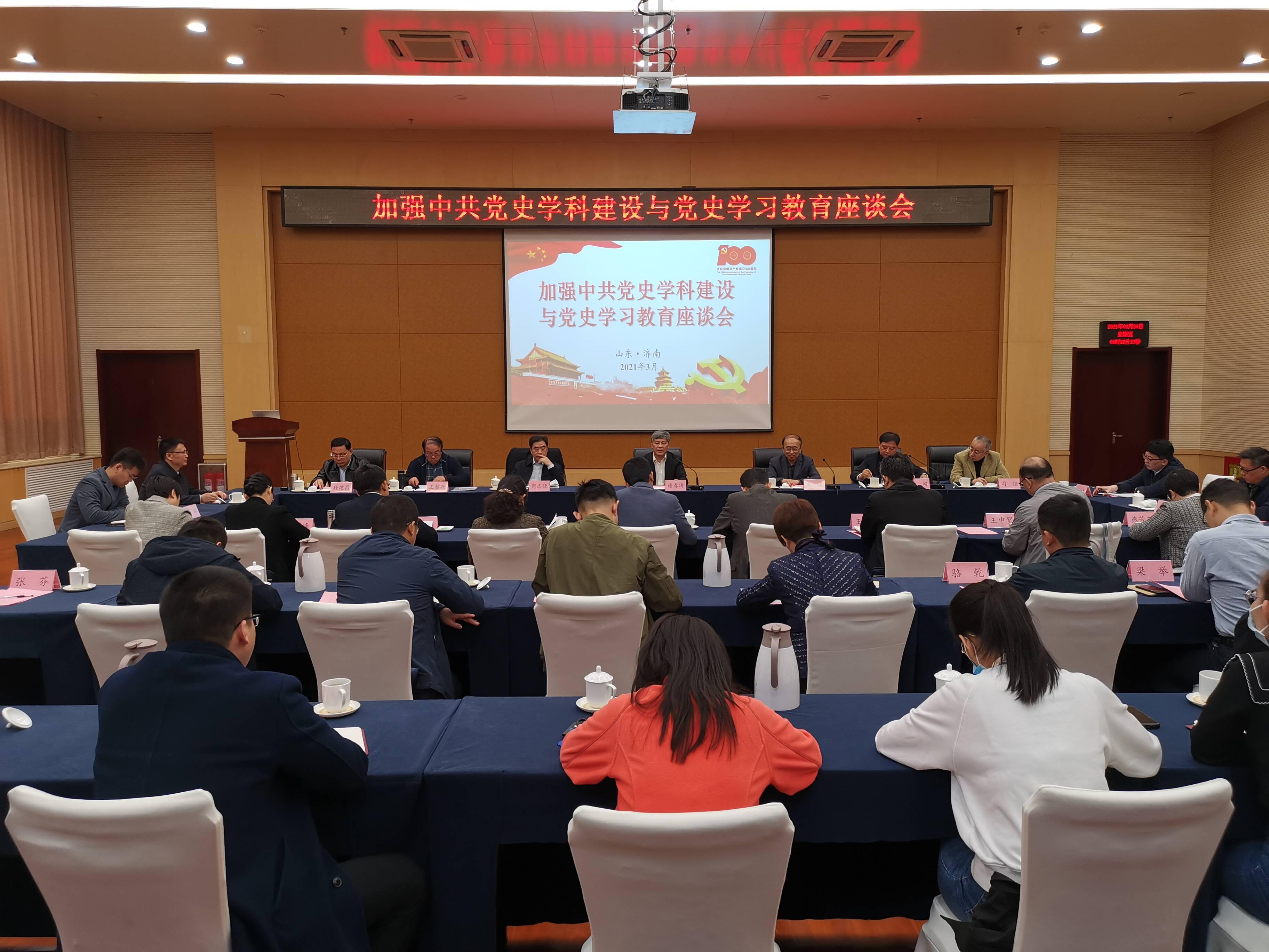 加强中共党史学科建设与党史学习教育  座谈会在省委党校举行