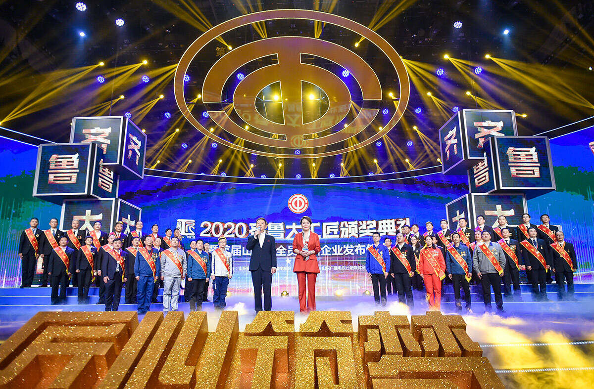 匠心筑梦!2020齐鲁大工匠颁奖典礼暨首届山东省全员创新企业发布仪式举行