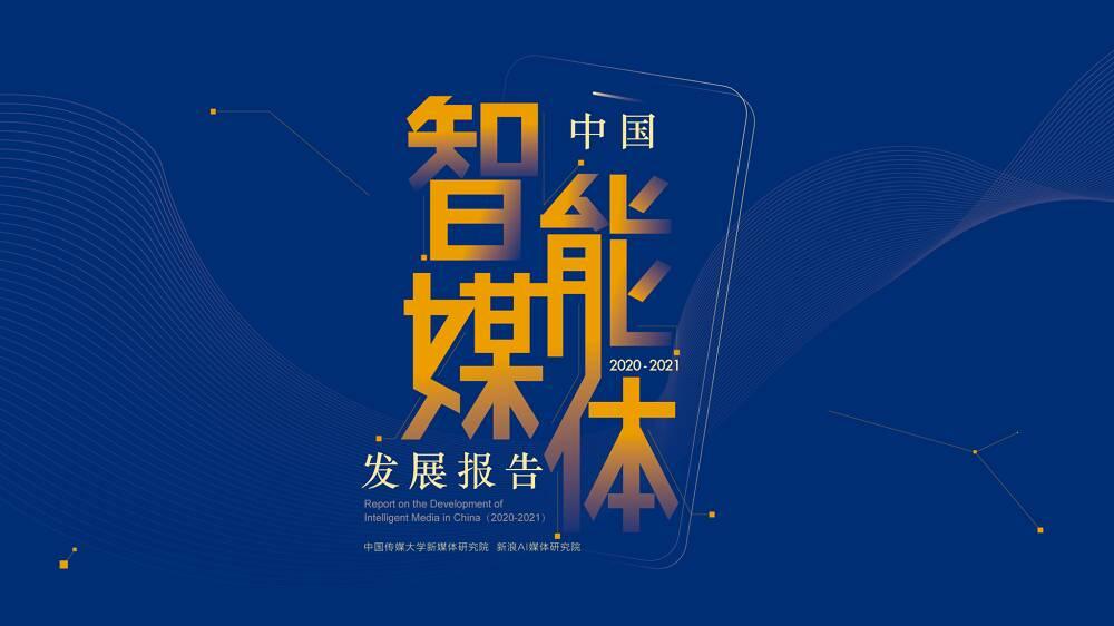 """闪电新闻""""五智""""融合的智媒布局入选《中国智能媒体发展报告》"""