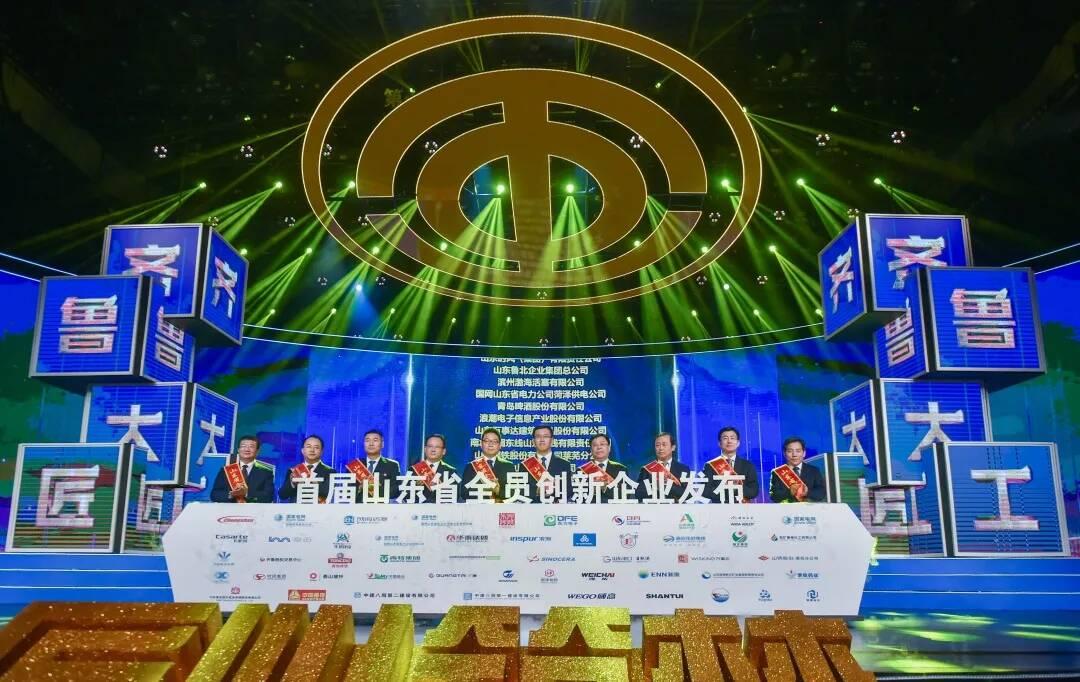 首届山东省全员创新企业发布仪式举行 新华制药等50家企业入选