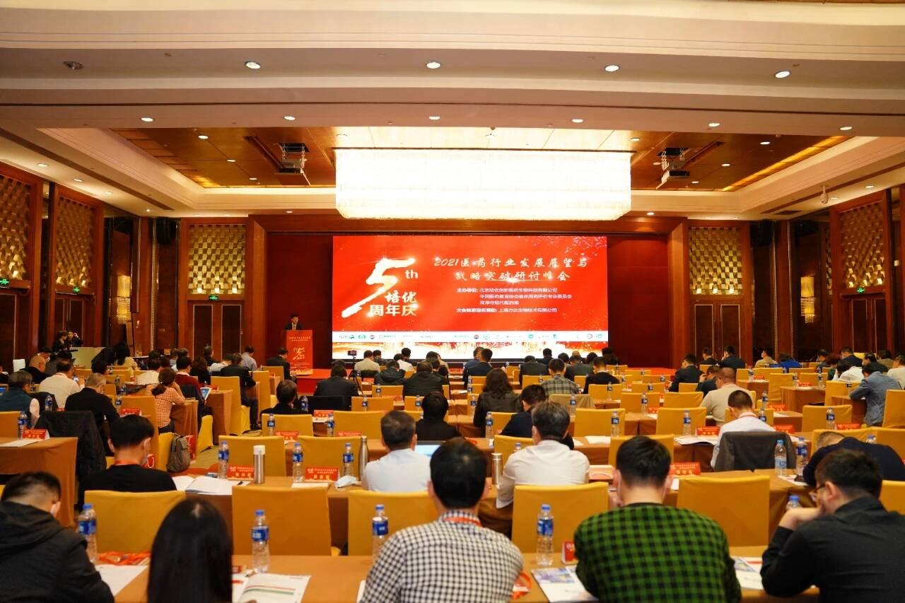菏泽现代医药港在南京举办2021医药行业发展展望与战略突破研讨峰会