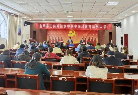 曲阜市工信系统党委召开党史学习教育动员大会