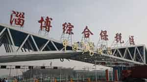 41秒丨创造省内最快纪录 淄博综合保税区顺利通过正式验收