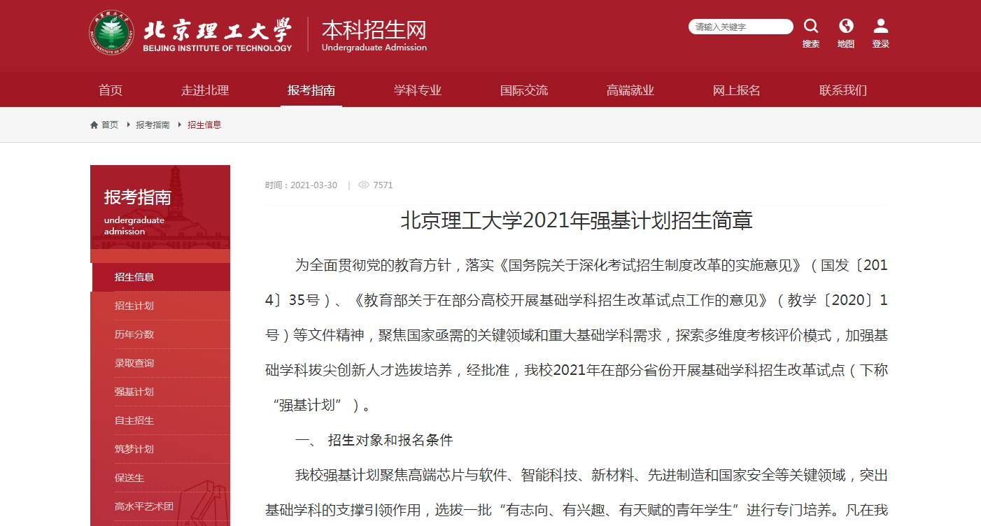 """@高考生 2021年首个""""强基计划""""招生简章发布,校考成绩占15%"""
