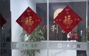 """潍坊保利·梧桐语精装房4个""""呼救按钮""""少3个 交付验出""""毛病""""30多处"""