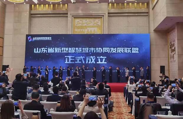 """山东省新型智慧城市""""问需于民""""总结 及成果发布会在济南召开"""
