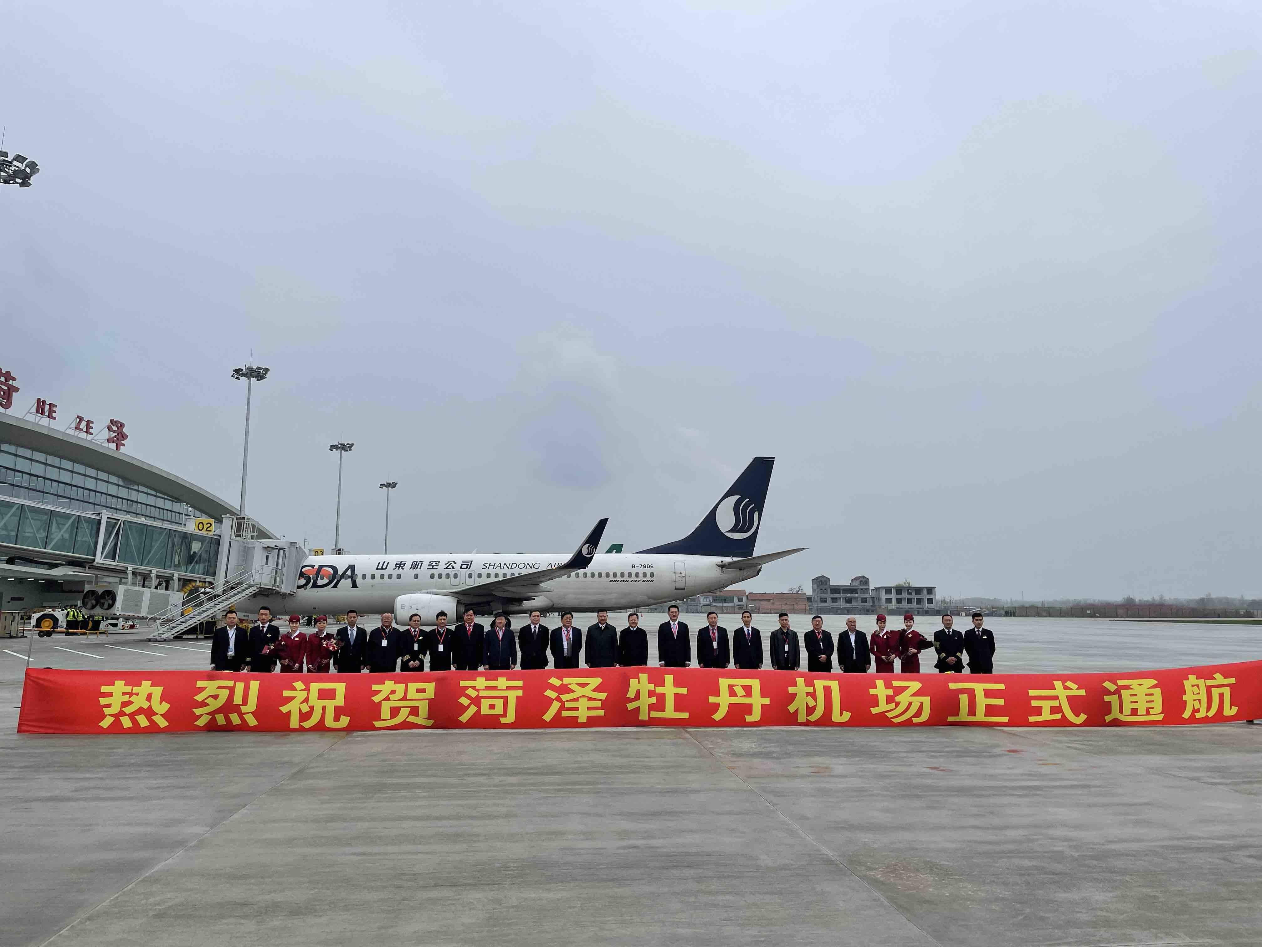 """刚刚!菏泽牡丹机场正式通航 山航飞机成""""首位客人"""" 首航将飞西安"""