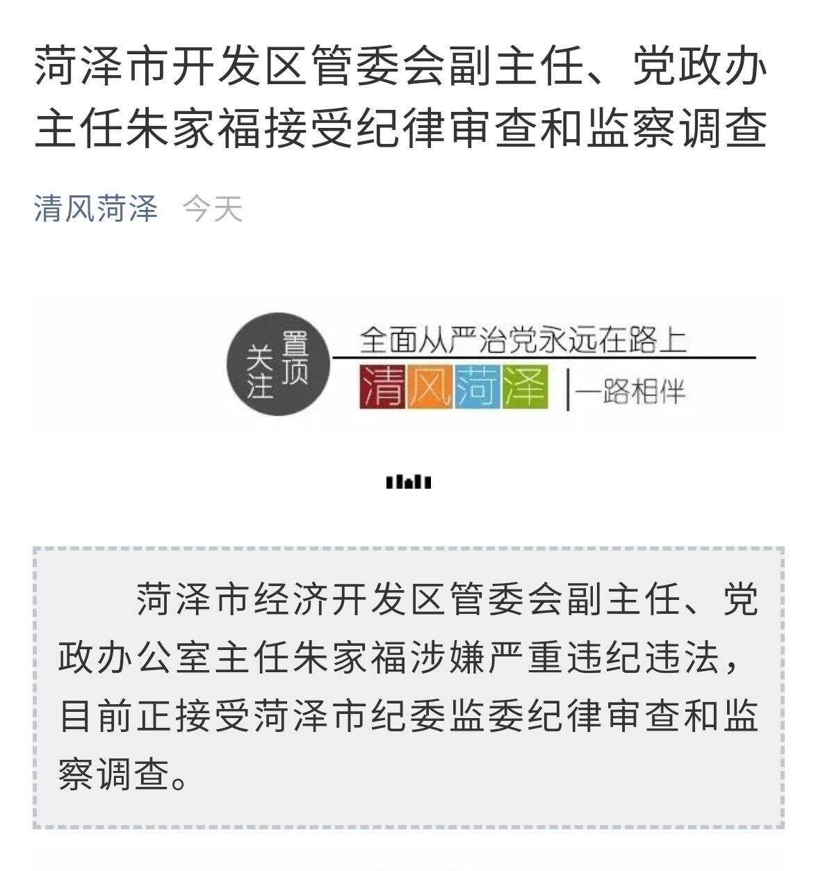 菏泽市开发区管委会副主任、党政办主任朱家福接受纪律审查和监察调查