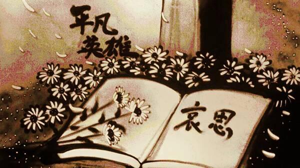 缅怀公安英烈|山东公安2021清明主题诗文云朗诵之《永远绽放的春天》