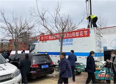 潍坊移动圆满完成第十二届山阳梨花节网络通信保障工作