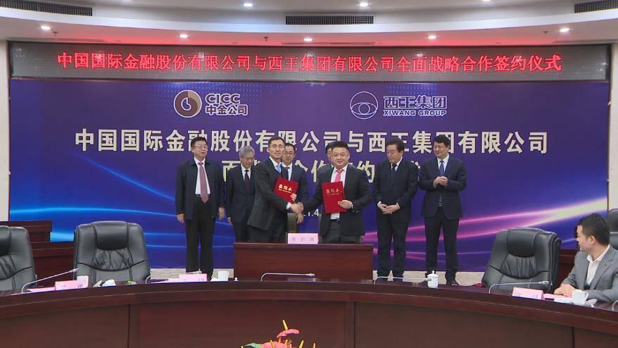 60秒|中国国际金融股份有限公司与西王集团签署全面战略合作协议