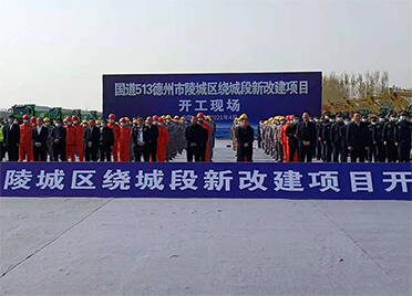 省会经济圈国道513陵城绕城段新改建项目今日开工 总投资4.6亿元