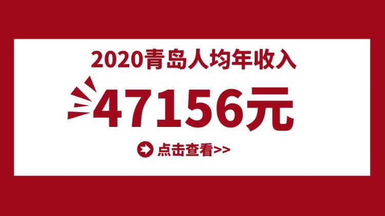 53秒|新一线城市青岛2020人均年收入47156元 你的幸福感和这些有关系