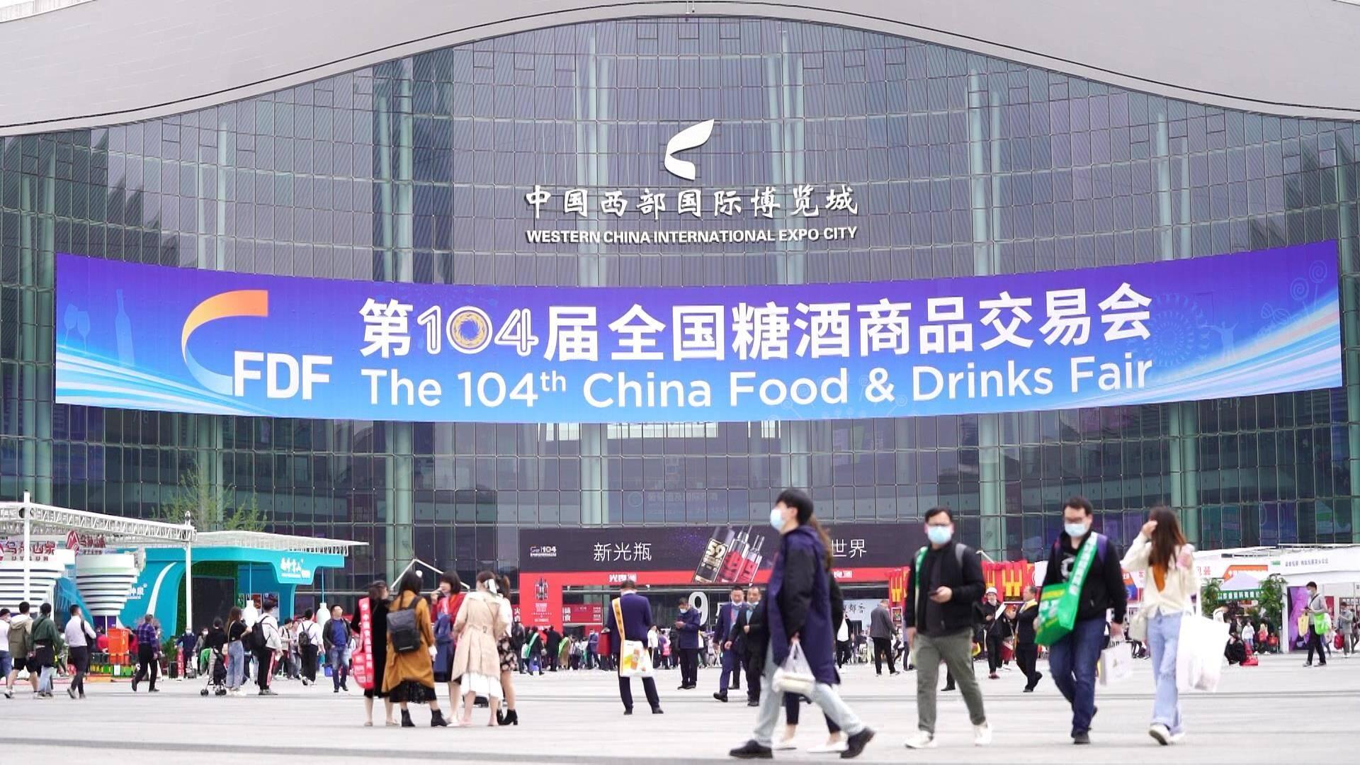 第104届全国糖酒会在成都举办 山东多家优秀品牌和企业亮相糖酒会