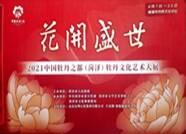 """""""花开盛世""""2021中国牡丹之都(菏泽)牡丹文化艺术大展开幕"""
