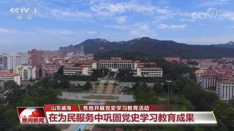 央视《晚间新闻》报道:威海在为民服务中巩固党史学习教育成果