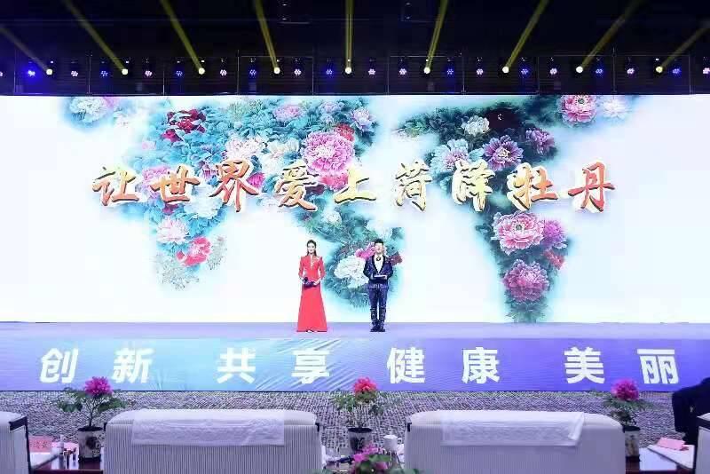 2021世界牡丹大会今日菏泽开幕