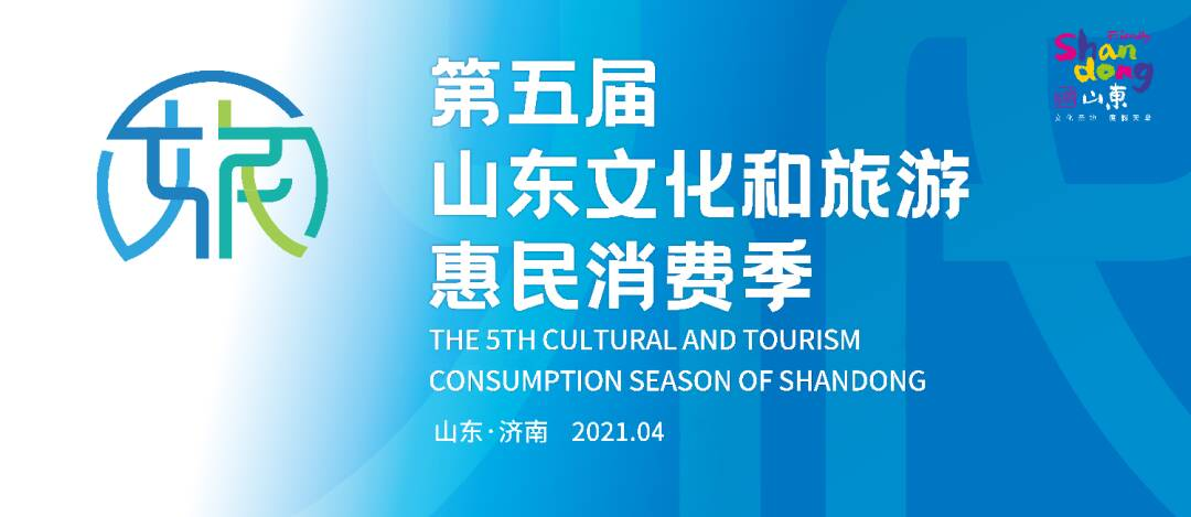 4月10日11点开抢!第五届山东文化和旅游惠民消费季来袭(附领用流程)