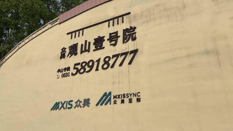河北众美集团在济两项目延期交房 疑似资金链断裂