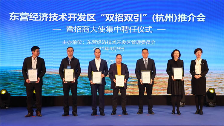 """64秒丨签约金额超90亿!东营经济技术开发区""""双招双引""""杭州推介会成功举行"""
