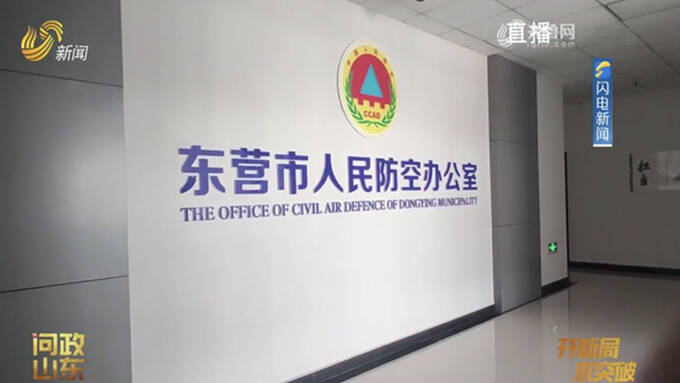 《问政山东》曝光 东营东方明珠小区人防标牌长期缺失