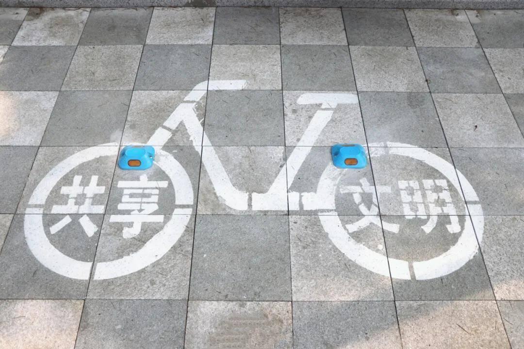 电子围栏+地磁管理+定点停放!潍坊高新区共享单车全域管理系统启用