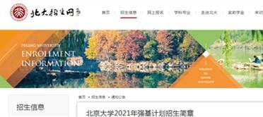 招生计划数6倍入围!北京大学2021年强基计划发布