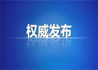 招远市市场监督管理局原党组书记、局长、四级高级主办贾建华严重违纪违法被开除党籍和公职