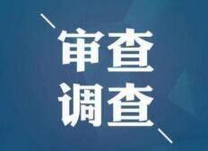 淄博市公安局原副局长、交警支队支队长柳奇接受审查调查