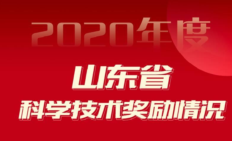 李华军、谭旭光获2020年度山东省科学技术最高奖